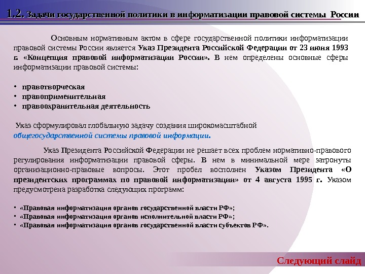 1. 2. Задачи государственной политики в информатизации правовой системы России