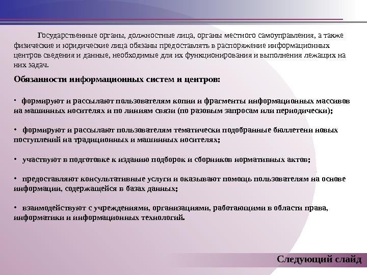 Государственные органы, должностные лица, органы местного самоуправления, а также физические и юридические