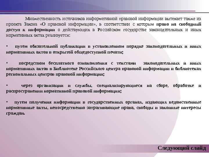 Множественность источников информативной правовой информации вытекает также из проекта