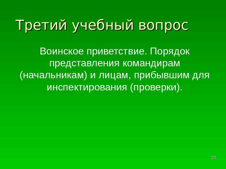 гладко порядок представления командиру военнослужащего квартиру Сортировке