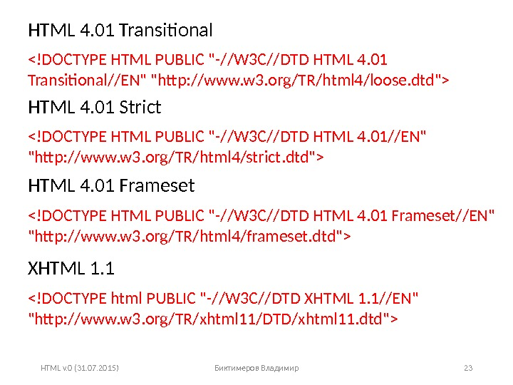 HTML v. 0 (31. 07. 2015) Биктимеров Владимир 23 HTML 4. 01 Transitional !DOCTYPE
