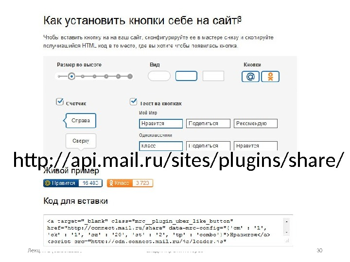 Лекция 1 (31. 08. 2015) Владимир Биктимеров 30 http: //api. mail. ru/sites/plugins/share/