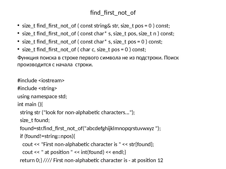 find_first_not_of • size_t find_first_not_of ( const string& str, size_t pos = 0 ) const;