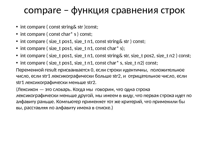 compare – функция сравнения строк • int compare ( const string& str )const;