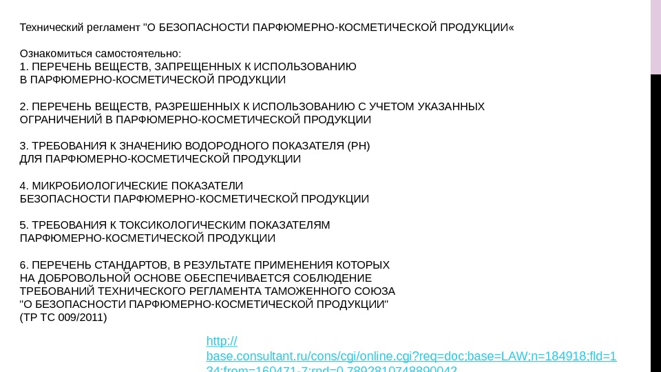 http : // base. consultant. ru/cons/cgi/online. cgi? req=doc; base=LAW; n=184918; fld=1 34; from=160471 -7;