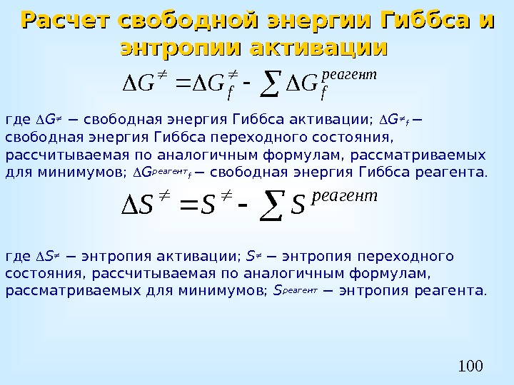 free energy formula essay