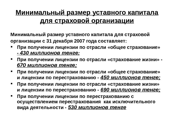 лукаво Минимальный уставной капитал движение