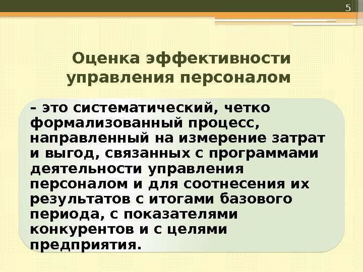 проблемы управления персоналом в россии 2020