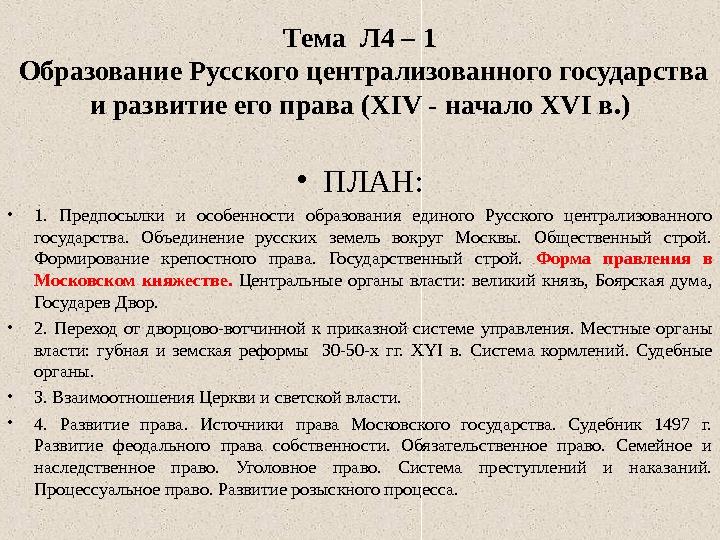 III. Правила заключения договоров между