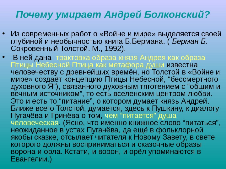 Анализ бородинского сражения в войне и мире