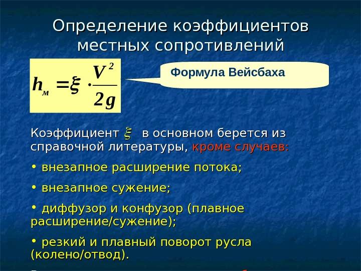 Гидравлический расчет полиэтиленовых труб