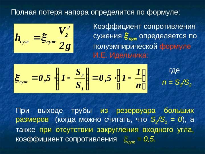 Как определяются общие потери напора в трубопроводе формула