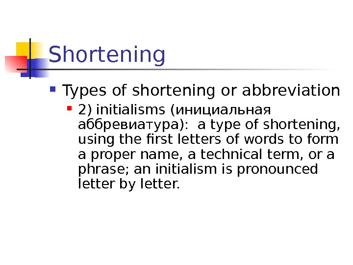 Shortening Types of shortening or abbreviation 2) initialisms ( инициальная аббревиатура ) :