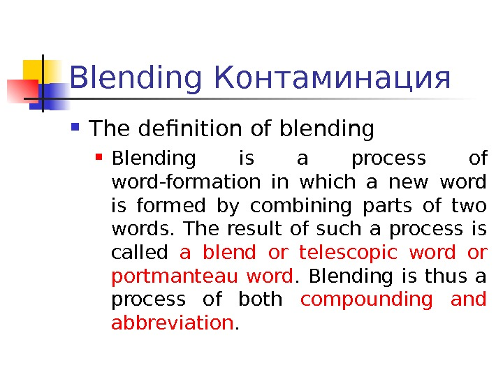 Blending Контаминация The definition of blending Blending is a process of word-formation in which