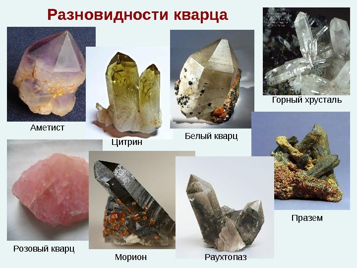 Камень кварц натуральный