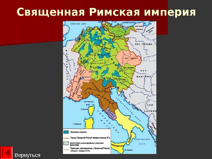 fall of charlemagnes holy roman empire gave birth to feudalism The fall of rome: facts and fictions one of the great questions of western history, if not the great question, is why did rome fall reasonable answers to this.