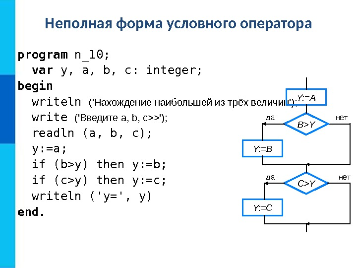 Неполная форма условного оператора program n_10; var y, a, b, c: integer; begin