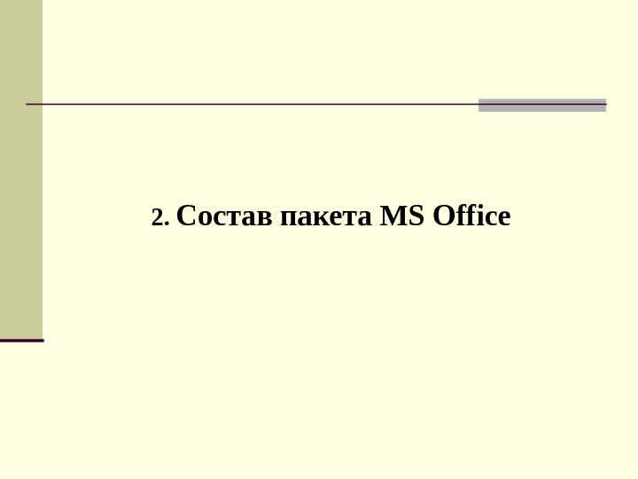2.  Состав пакета MS Office