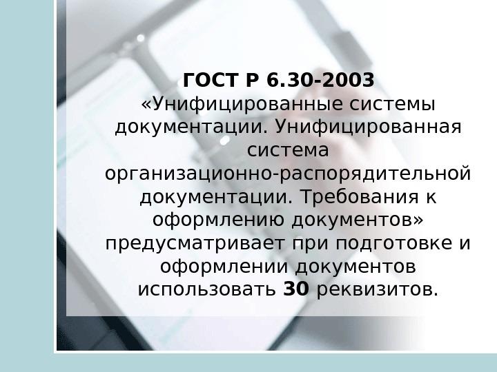 ГОСТ Р 6.30-2003 СКАЧАТЬ БЕСПЛАТНО