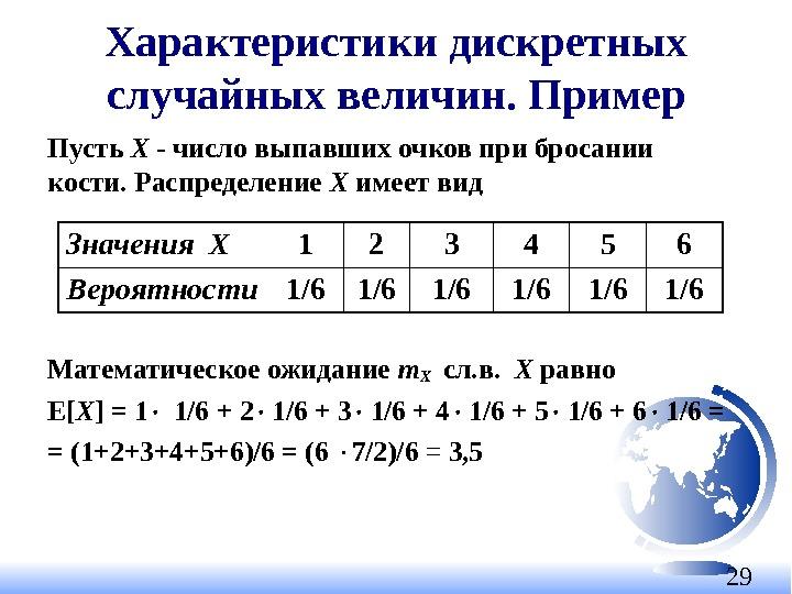 термобелье компании случайная величина х имеет следующий закон распределения: делают таким образом