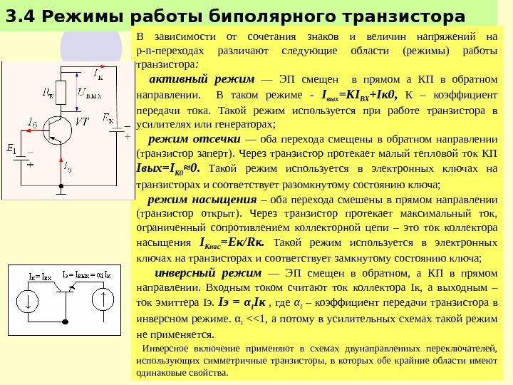 Схема режима работы биполярных транзисторов
