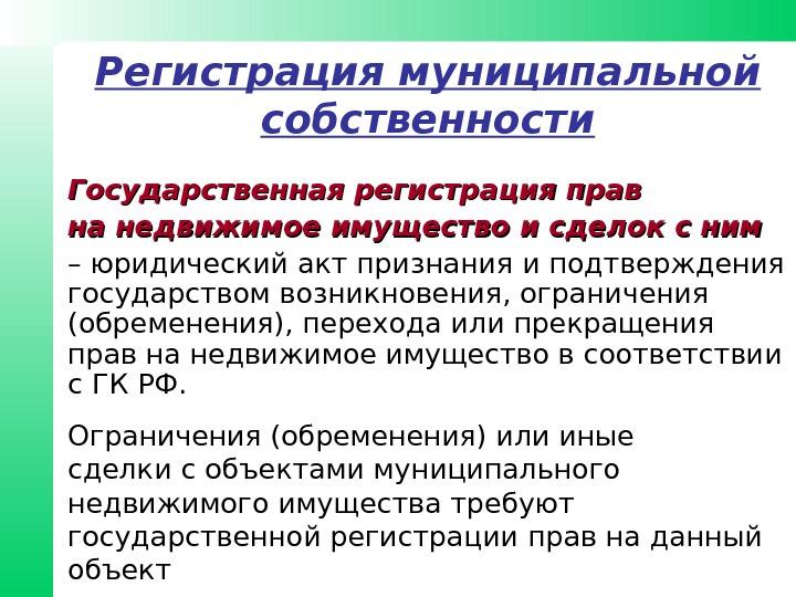 гос.регистрация перехода права собственности на недвижимое имущество молчание оба