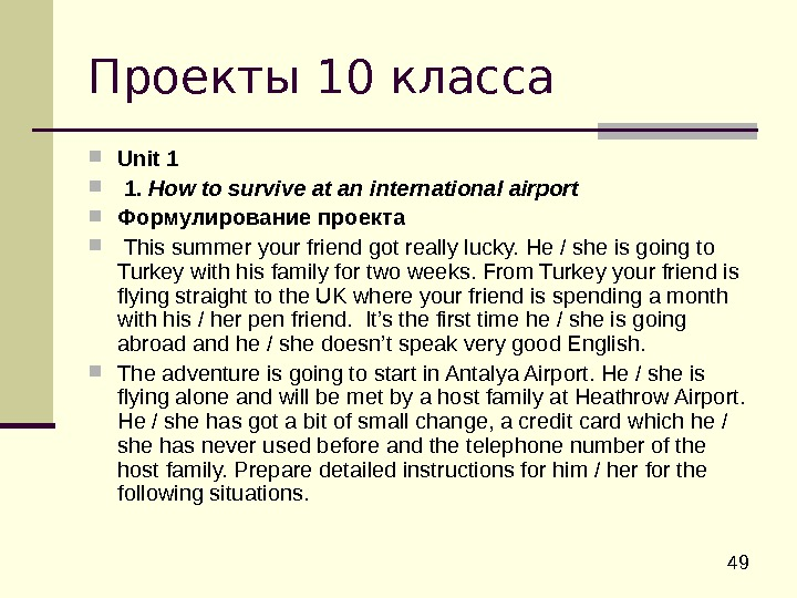 49 Проекты 10 класса Unit 1  1.  How to survive at