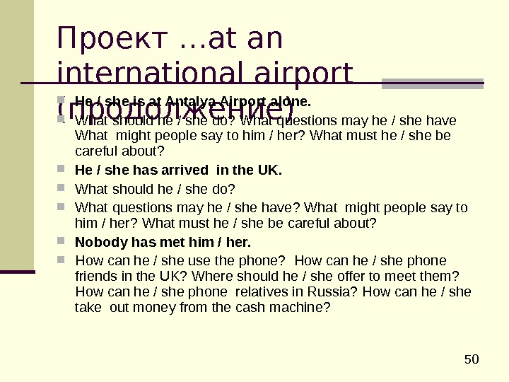 50 Проект …at an  international airport  (продолжение) He / she is