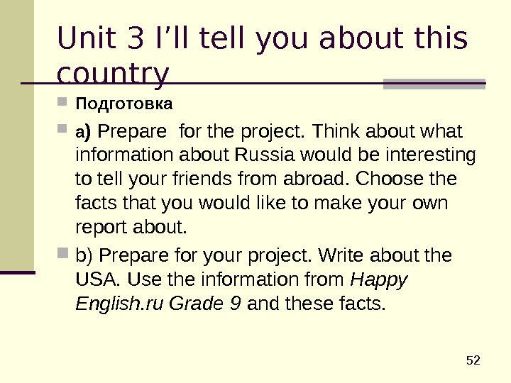 52 Unit 3 I'll tell you about this country Подготовка a ) Prepare