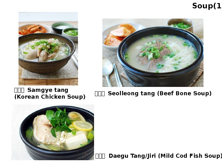 한한한 Seolleong tang (Beef Bone Soup)한한한 Samgye tang (Korean Chicken Soup) 한한한 Daegu Tang/Jiri