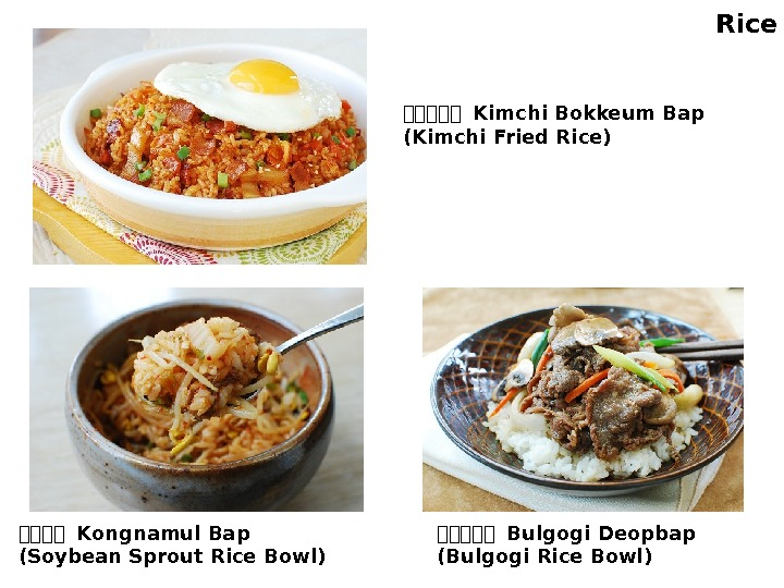 한한한한한 Kimchi Bokkeum Bap (Kimchi Fried Rice) 한한한한 Kongnamul Bap (Soybean Sprout Rice Bowl)