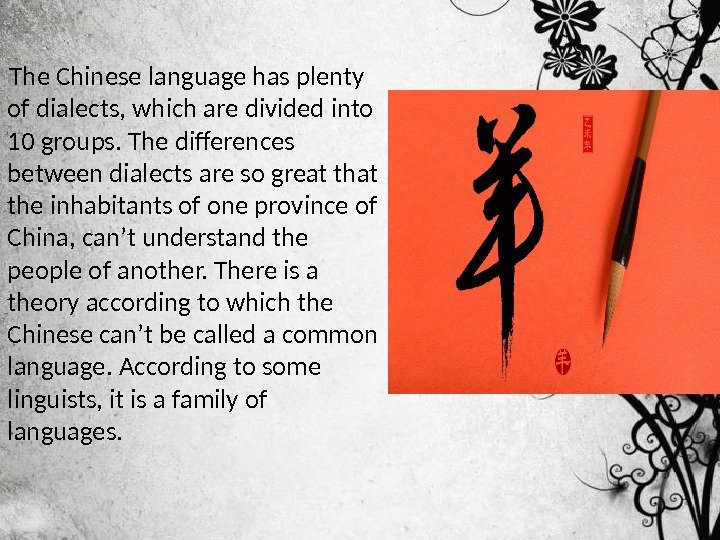 The Chinese language has plenty of dialects, which are divided into 10 groups. The differences