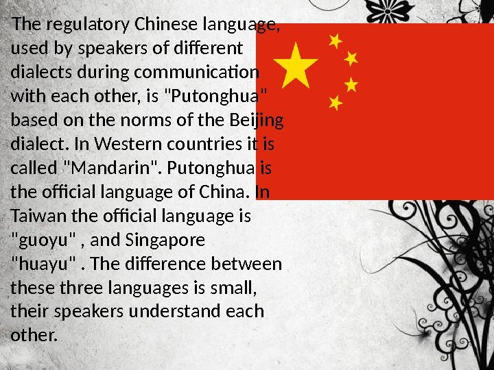The regulatory Chinese language,  used by speakers of different dialects during communication with each