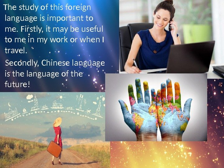 The study of this foreign language is important to me. Firstly, it may be useful