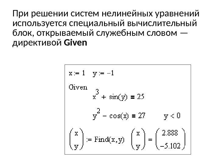Вгпотемкин пакет прикладных программ по решению систем нелинейных полиномиальных уравнений