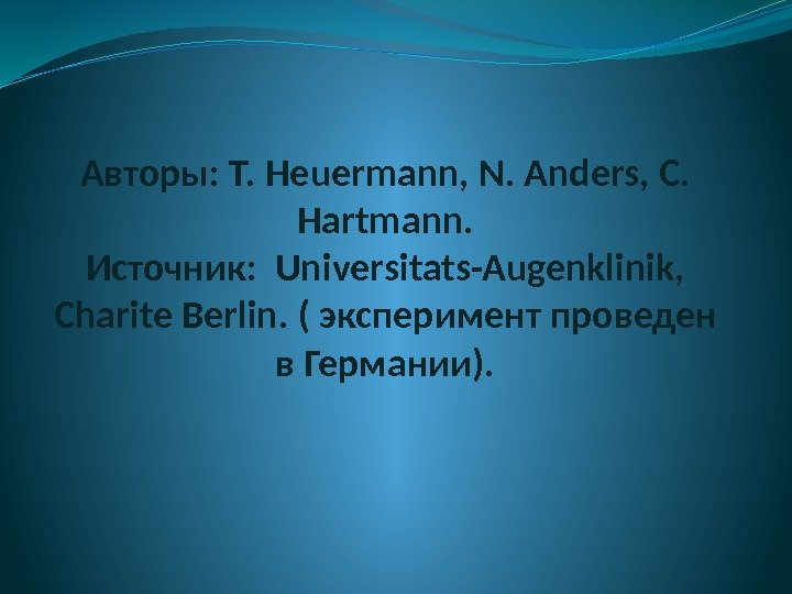 Авторы: T. Heuermann, N. Anders, C.  Hartmann. Источник:  Universitats-Augenklinik,  Charite Berlin. ( эксперимент
