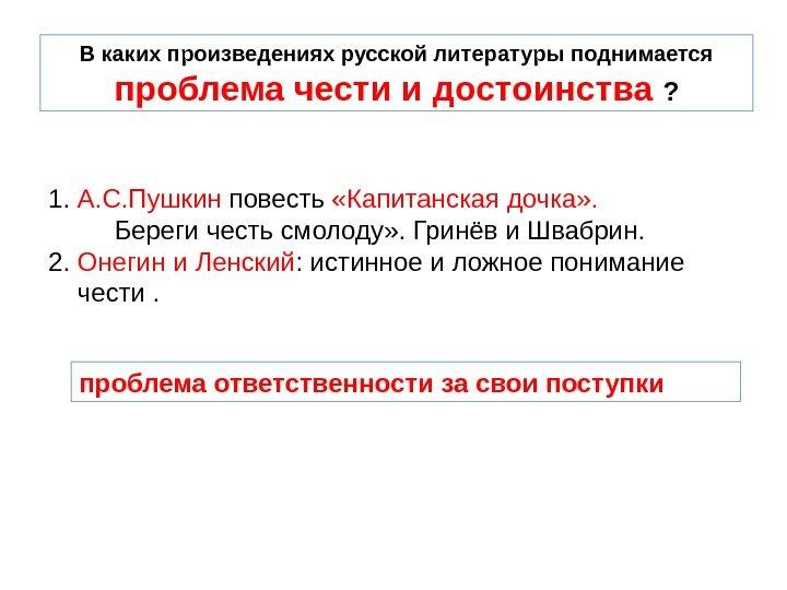 торт честь в русской литературе общешкольного