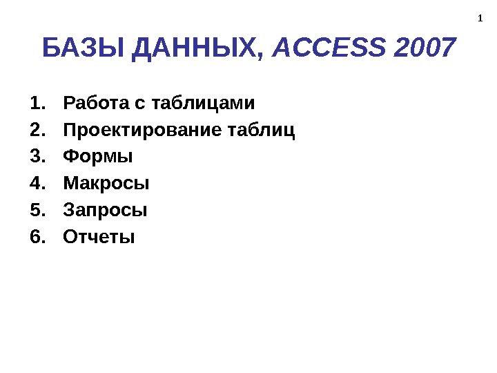 Лабораторная работа 3 создание простейшей базы данных в microsoft access 2007