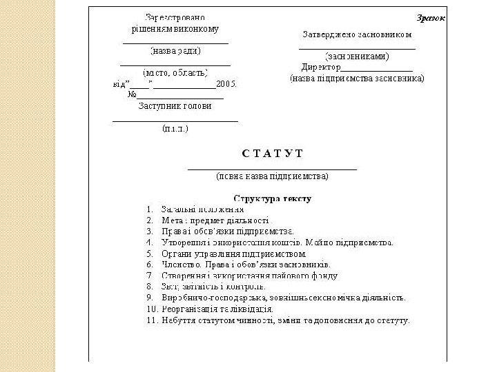 Правила оформлення актів розпоряджень статусів положень інструкцій