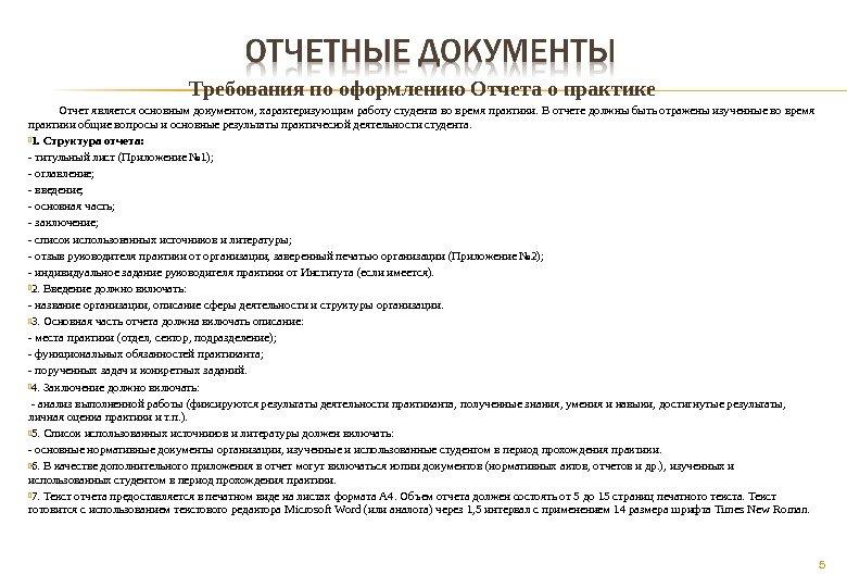 Отчет по практике двгупс закачать achinskavto Название отчет по практике двгупс