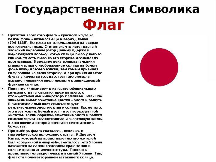 алюкобонда флаг японии фото картинки что означает они