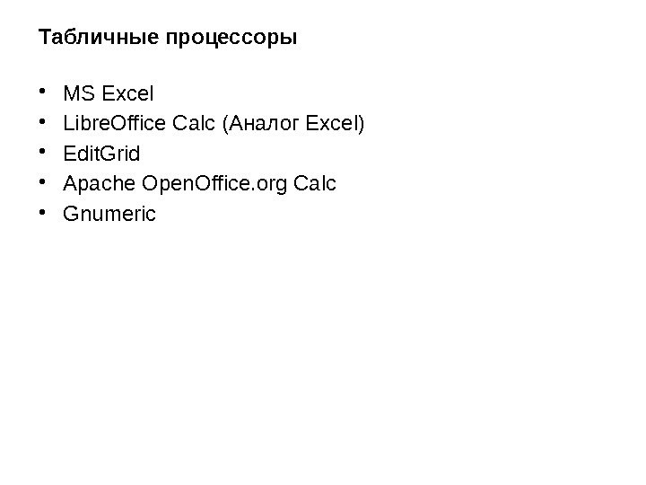 Табличные процессоры • MS Excel • Libre. Office Calc (Аналог Excel) • Edit. Grid • Apache