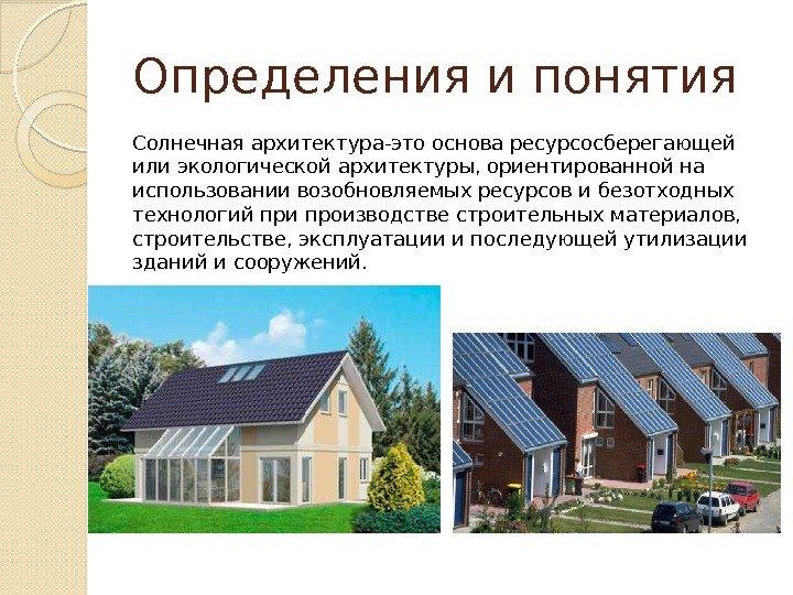 модельном определение понятия здания в строительстве есть Правопонимание предстает