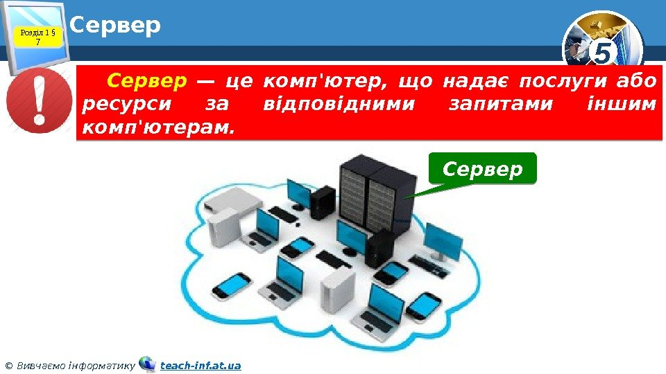 5 © Вивчаємо інформатику   teach-inf. at. ua. Сервер Розділ 1 § 7 Сервер