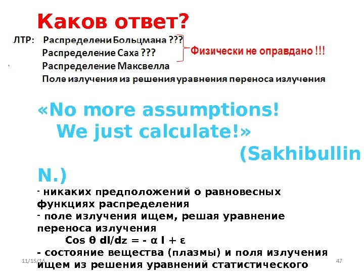 11/15/16 47 Каков ответ?  «No more assumptions! We just calculate!»