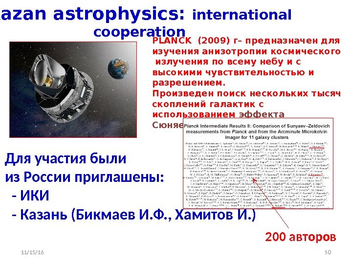 Kazan astrophysics:  internatiоnal cooperation Для участия были из России приглашены: - ИКИ  -