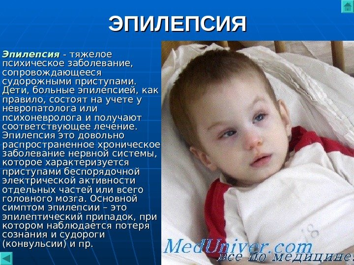 Ребёнок болен эпилепсией