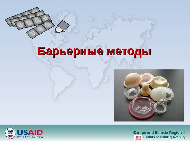 Europe and Eurasia Regional Family Planning Activity. Барьерные методы