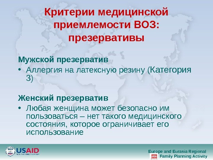Europe and Eurasia Regional Family Planning Activity. Критерии медицинской приемлемости ВОЗ :  презервативы Мужской презерватив