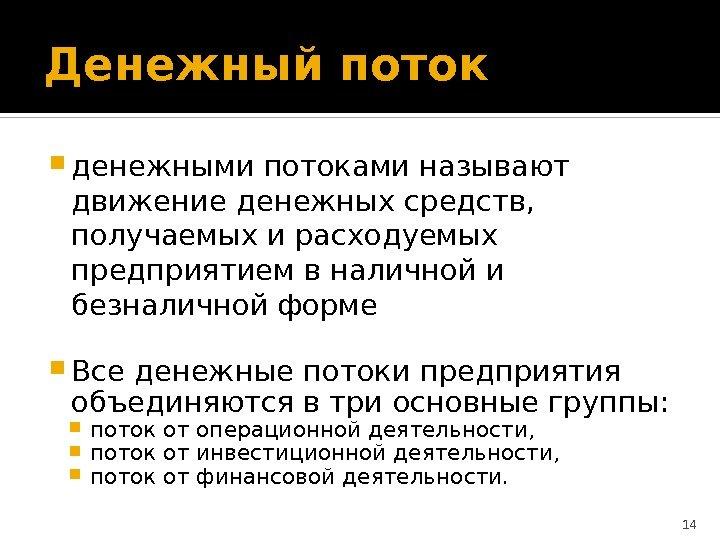 магазинов наличные и безналичные денежные потоки Чернев